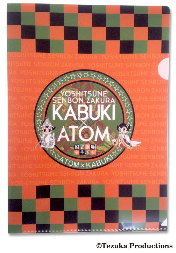 【国立劇場】「義経千本桜×アトム」クリアファイル2種類の写真