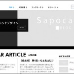 スポーツ専用ブログメディア「Sapoca +BLOG」 パイロット版がスタートの写真
