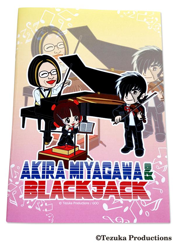 【歌劇】「ブラック・ジャック」コラボグッズ ノートの写真