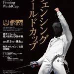 高円宮牌フェンシングワールドカップ2015の写真