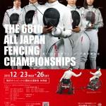 第68回全日本フェンシング選手権大会の写真