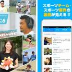 スポーツマガジンアプリ「SPORTS SQUARE スポーツニュースマガジン」をリリースの写真