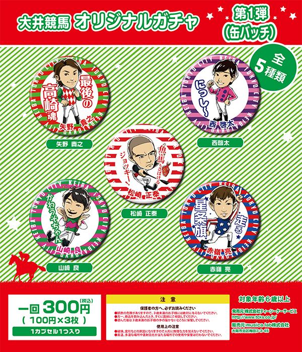 【大井競馬場】缶バッチオリジナルガチャ第1弾の写真