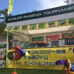 男子ゴルフツアー【ダンロップフェニックストーナメント】にてグッズ販売の写真