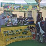 今年の男子ゴルフツアー最終戦【ゴルフ日本シリーズJTカップ 2016】にてグッズ販売の写真
