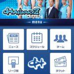 京都ハンナリーズの公式アプリを製作の写真