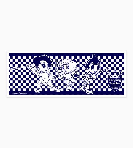 【フェンシング×アトム】コラボスポーツタオルの写真