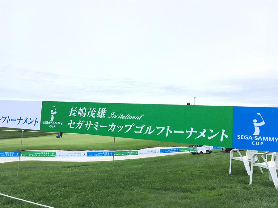 長嶋茂雄 INVITATIONALセガサミーカップゴルフトーナメント